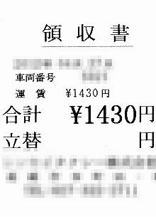 処理済~タクシー領収書.jpg