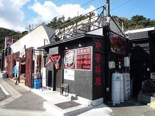 和歌浦港の中華料理屋.jpg