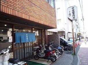赤坂味一1.jpg