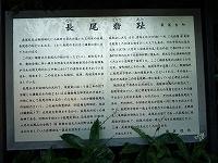 長尾砦跡.jpg